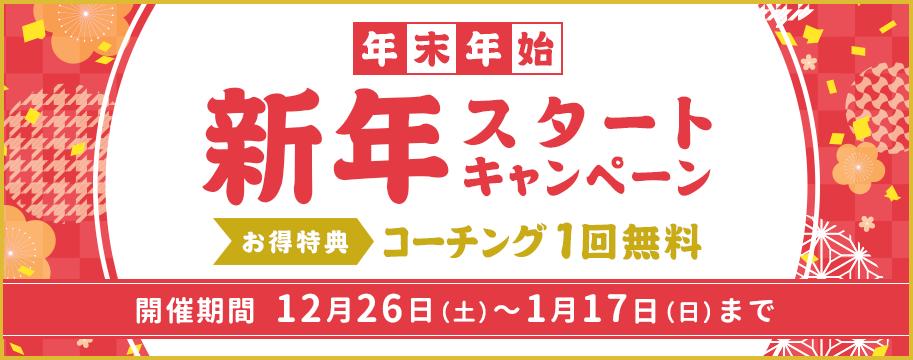 新年スタートキャンペーン 開催期間  12月26日(土)~1月17日(日)まで